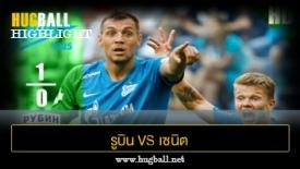 ไฮไลท์ฟุตบอล รูบิน คาซาน 0-1 เซนิต เซนต์ ปีเตอร์สเบิร์ก