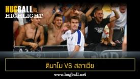 ไฮไลท์ฟุตบอล ดินาโม เคียฟ 2-0 สลาเวีย ปราก
