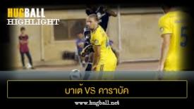 ไฮไลท์ฟุตบอล บาเต้ โบริซอฟ 1-1 คาราบัค
