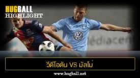 ไฮไลท์ฟุตบอล วีดีโอตัน 0-0 มัลโม่ เอฟเอฟ