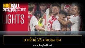ไฮไลท์ฟุตบอล อาแจ็กซ์ อัมสเตอร์ดัม 3-0 สตองดาร์ ลีแอช