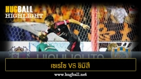 ไฮไลท์ฟุตบอล เซเรโซ โอซาก้า 3-1 ชิมิสึ เอส-พัลส์