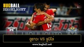 ไฮไลท์ฟุตบอล อูราวะ เรด ไดมอนส์ 4-0 จูบิโล่ อิวาตะ