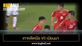 ไฮไลท์ฟุตบอล เกาหลีเหนือ 1-1 เมียนมา