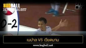 ไฮไลท์ฟุตบอล เนปาล 0-2 เวียดนาม