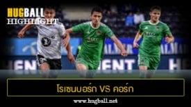 ไฮไลท์ฟุตบอล โรเซนบอร์ก 3-0 คอร์ก ซิตี้