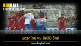 ไฮไลท์ฟุตบอล บอร์กโดซ์ 2-1 อิลลิชิเว็ตส์ มาริอูพอล