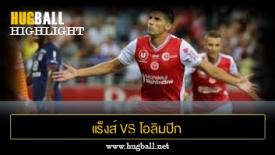 ไฮไลท์ฟุตบอล แร็งส์ 1-0 โอลิมปิก ลียง