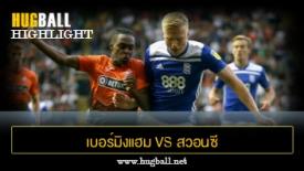 ไฮไลท์ฟุตบอล เบอร์มิงแฮม 0-0 สวอนซี ซิตี้