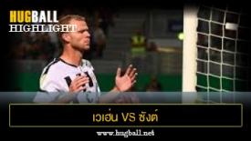 ไฮไลท์ฟุตบอล เวเฮ่น วีสบาเด้น 3-2 ซังต์ เพาลี