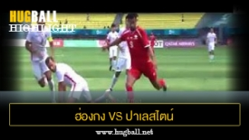 ไฮไลท์ฟุตบอล ฮ่องกง 1-1 ปาเลสไตน์