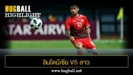 ไฮไลท์ฟุตบอล อินโดนีเซีย 3-0 ลาว