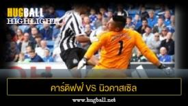 ไฮไลท์ฟุตบอล คาร์ดิฟฟ์ ซิตี้ 0-0 นิวคาสเซิล ยูไนเต็ด