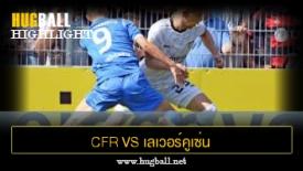 ไฮไลท์ฟุตบอล CFR Pforzheim 0-1 เลเวอร์คูเซ่น