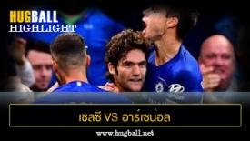 ไฮไลท์ฟุตบอล เชลซี 3-2 อาร์เซน่อล
