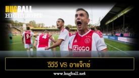 ไฮไลท์ฟุตบอล วีวีวี เวนโล 0-1 อาแจ็กซ์ อัมสเตอร์ดัม