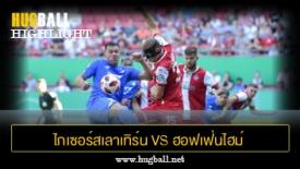 ไฮไลท์ฟุตบอล ไกเซอร์สเลาเทิร์น 1-6 ฮอฟเฟ่นไฮม์