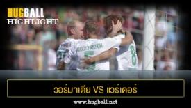 ไฮไลท์ฟุตบอล วอร์มาเตีย วอร์มส์ 1-6 แวร์เดอร์ เบรเมน