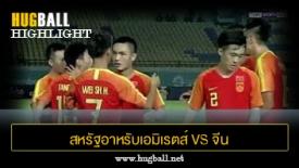 ไฮไลท์ฟุตบอล สหรัฐอาหรับเอมิเรตส์ 1-2 จีน