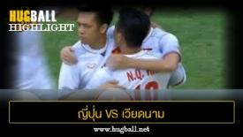 ไฮไลท์ฟุตบอล ญี่ปุ่น 0-1 เวียดนาม