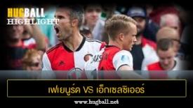 ไฮไลท์ฟุตบอล เฟเยนูร์ด ร็อตเธอร์ดัม 3-0 เอ็กเซลซิเออร์