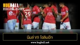 ไฮไลท์ฟุตบอล นีมส์ 3-1 โอลิมปิก มาร์กเซย
