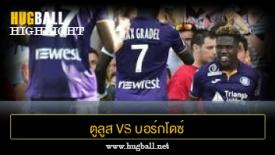 ไฮไลท์ฟุตบอล ตูลูส 2-1 บอร์กโดซ์