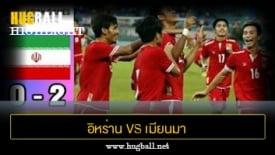 ไฮไลท์ฟุตบอล อิหร่าน 0-2 เมียนมา