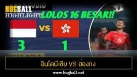 ไฮไลท์ฟุตบอล อินโดนีเซีย 3-1 ฮ่องกง