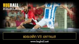 ไฮไลท์ฟุตบอล แอธเลติก บิลเบา 2-1 เลกาเนส