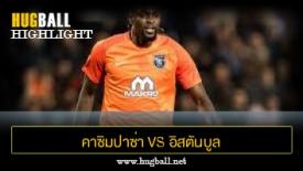 ไฮไลท์ฟุตบอล คาซิมปาซ่า 2-1 อิสตันบูล บูยูคเซ็ค