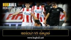 ไฮไลท์ฟุตบอล เซอร์เวน่า ซเวซด้า 0-0 เร้ดบูลล์ ซัลซ์บวร์ก