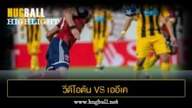 ไฮไลท์ฟุตบอล วีดีโอตัน 1-2 เออีเค เอเธนส์