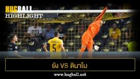 ไฮไลท์ฟุตบอล ยัง บอยส์ 1-1 ดินาโม ซาเกร็บ