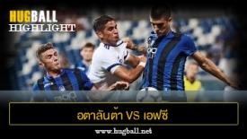 ไฮไลท์ฟุตบอล อตาลันต้า 0-0 เอฟซี โคเปนเฮเก้น