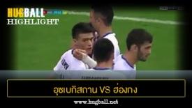 ไฮไลท์ฟุตบอล อุซเบกิสถาน 3-0 ฮ่องกง