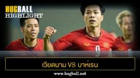 ไฮไลท์ฟุตบอล เวียดนาม 1-0 บาห์เรน