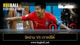ไฮไลท์ฟุตบอล อิหร่าน 0-2 เกาหลีใต้