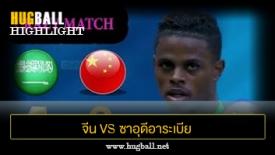 ไฮไลท์ฟุตบอล จีน 3-4 ซาอุดีอาระเบีย