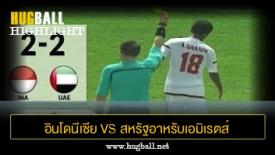 ไฮไลท์ฟุตบอล อินโดนีเซีย 2-2 สหรัฐอาหรับเอมิเรตส์