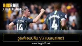 ไฮไลท์ฟุตบอล วูล์ฟแฮมป์ตัน 1-1 แมนเชสเตอร์ ซิตี้