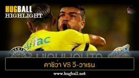 ไฮไลท์ฟุตบอล คาชิว่า เรย์โซล 5-1 วี-วาเรน นากาซากิ