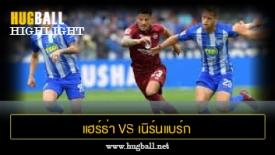 ไฮไลท์ฟุตบอล แฮร์ธ่า เบอร์ลิน 1-0 เนิร์นแบร์ก