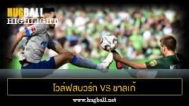 ไฮไลท์ฟุตบอล โวล์ฟสบวร์ก 2-1 ชาลเก้ 04