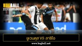 ไฮไลท์ฟุตบอล ยูเวนตุส 2-0 ลาซิโอ