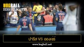 ไฮไลท์ฟุตบอล ปารีส แซงต์ แชร์กแมง 3-1 อองเช่ร์