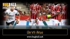 ไฮไลท์ฟุตบอล นีซ 0-4 ดิฌง