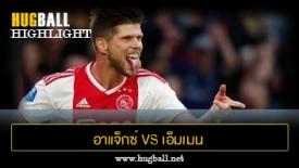 ไฮไลท์ฟุตบอล อาแจ็กซ์ อัมสเตอร์ดัม 5-0 เอ็มเมน