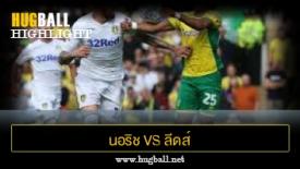 ไฮไลท์ฟุตบอล นอริช ซิตี้ 0-3 ลีดส์ ยูไนเต็ด