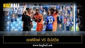 ไฮไลท์ฟุตบอล เชฟฟิลด์ เว้นส์เดย์ 2-1 อิปสวิช ทาวน์